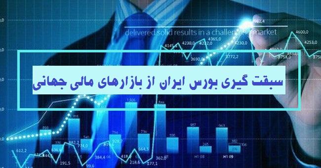 سبقت گیری بورس ایران از بازارهای مالی جهانی