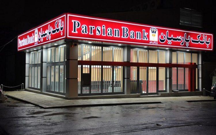 افزایش سرمایه وپارس (بانک پارسیان) از محل آورده نقدی