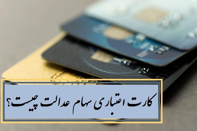 کارت اعتباری سهام عدالت چیست؟