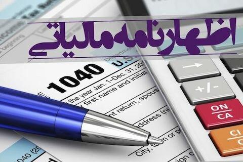 یکم شهریور، آخرین مهلت ارائه اظهار نامه مالیاتی صاحبان مشاغل