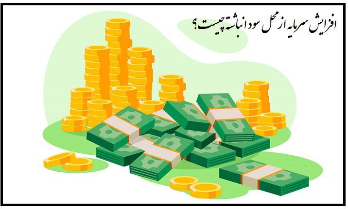 افزایش سرمایه از محل سود انباشته چیست