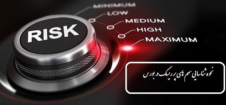 شناسایی سهم های پر ریسک در بورس