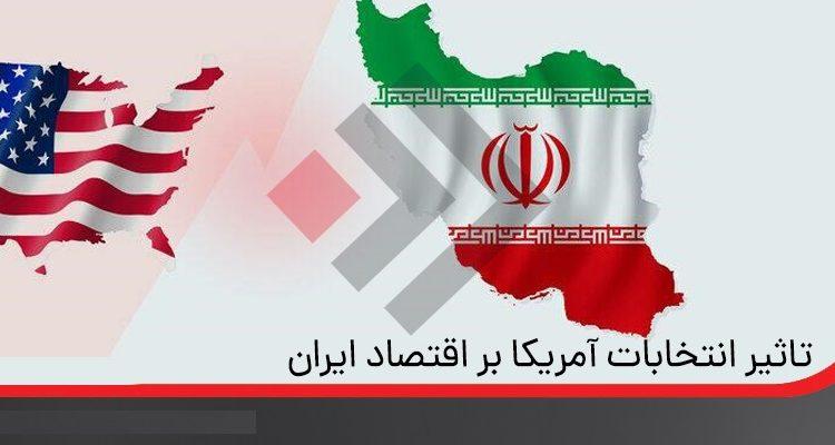 انتخابات ریاستجمهوری آمریکا چه تاثیری بر بازار سرمایه ایران دارد؟