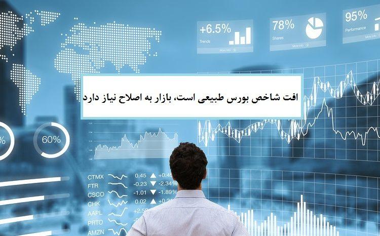 افت شاخص بورس طبیعی است، بازار به اصلاح نیاز دارد