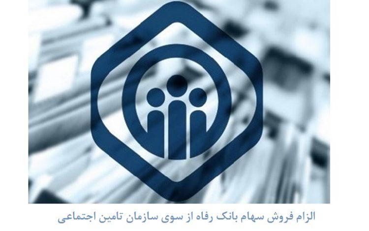 الزام فروش سهام بانک رفاه از سوی سازمان تامین اجتماعی