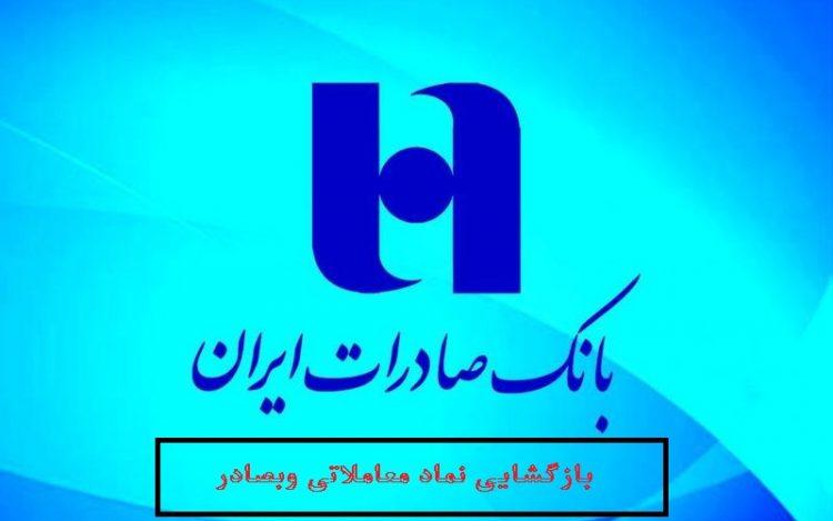 """بازگشایی """"وبصادر"""" بدون محدودیت نوسان قیمت، 6 مهر 99"""