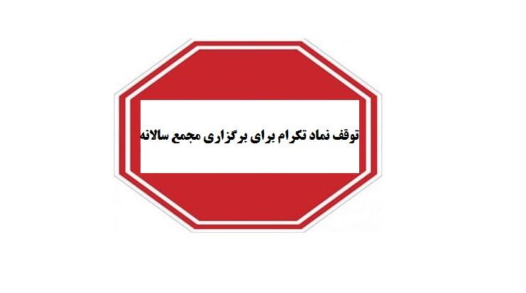 توقف نماد تکرام (شرکت کاشی تکسرام) برای برگزاری مجمع سالانه