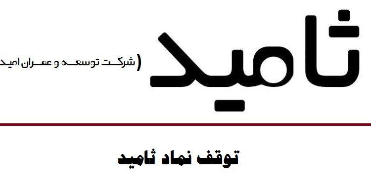 توقف نماد ثامید