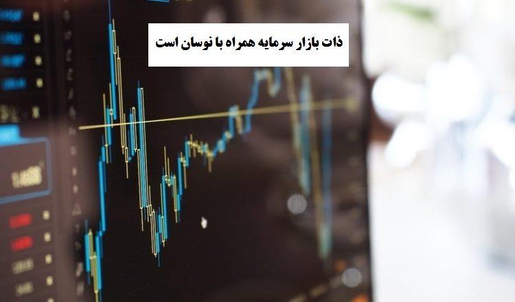 ذات بازار سرمایه همراه با نوسان است