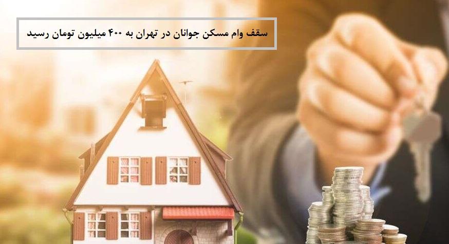 سقف وام مسکن جوانان در تهران به 400 میلیون تومان رسید