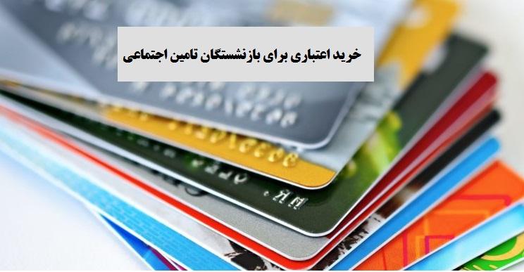 فراهم شدن امکان خرید اعتباری برای بازنشستگان تامین اجتماعی