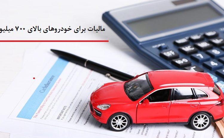 مالیات برای خودروهای بالای 700 میلیون