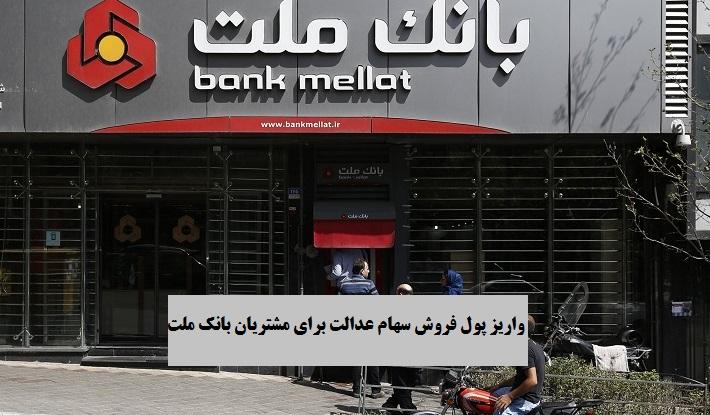 واریز پول فروش سهام عدالت برای مشتریان بانک ملت