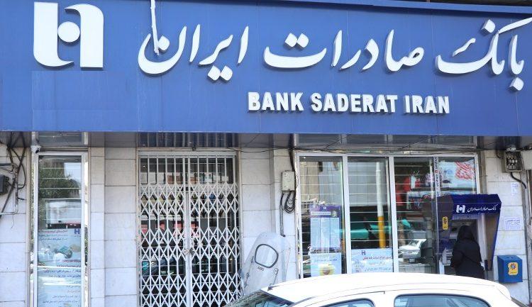 وام 200 میلیونی بانک صادرات بدون ضامن و قسط