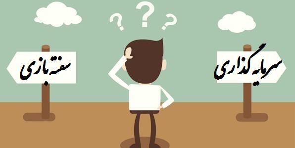 تفاوت سرمایه گذاری و سفته بازی (نوسانگیری) چیست؟