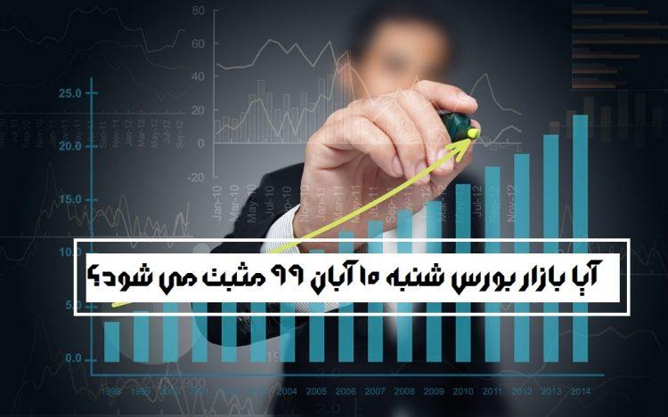 آیا بازار بورس شنبه 10 آبان 99 مثبت می شود؟
