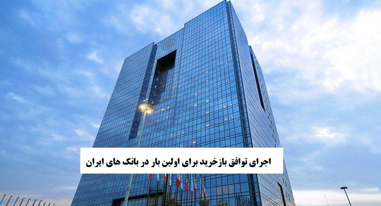 اجرای توافق بازخرید برای اولین بار در بانک های ایران