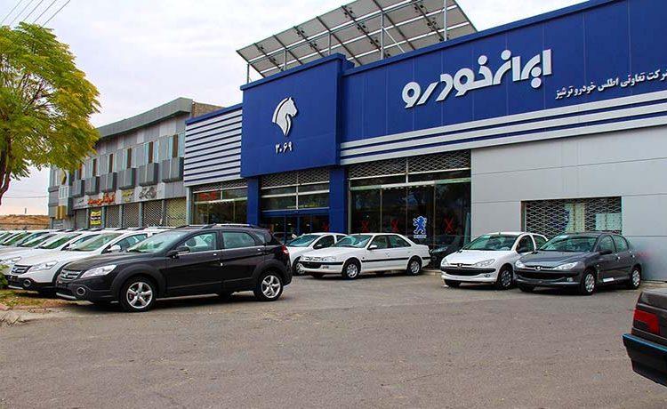 آغاز ثبت نام در دو طرح فروش فوق العاده و پیش فروش یکساله ایران خودرو به مدت سه روز