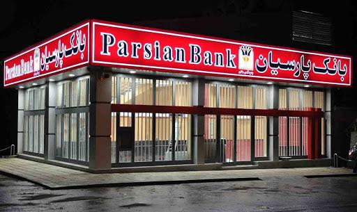 بانک پارسیان (وپارس) از تسعیر 6 ماهه 466.4 میلیارد تومان سود شناسایی کرد