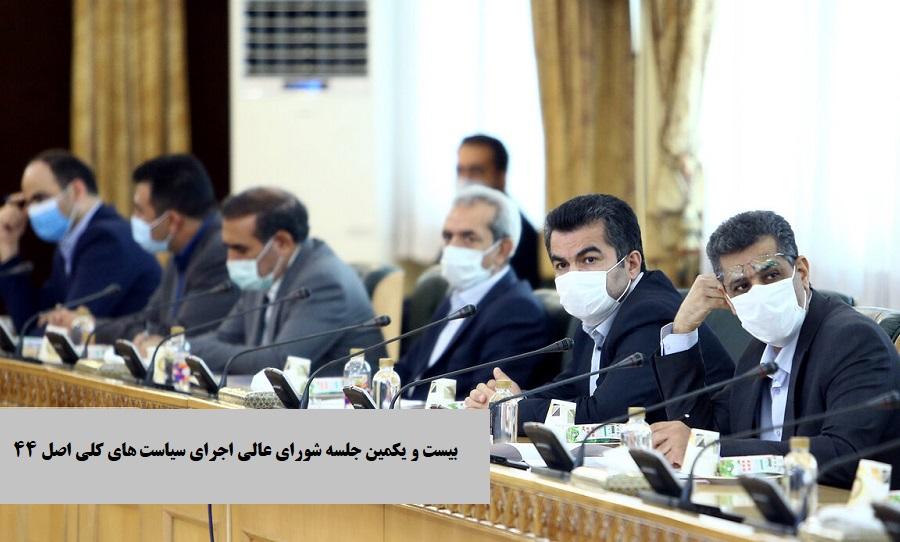 برگزاری بیست و یکمین جلسه شورای عالی اجرای سیاست های کلی اصل 44