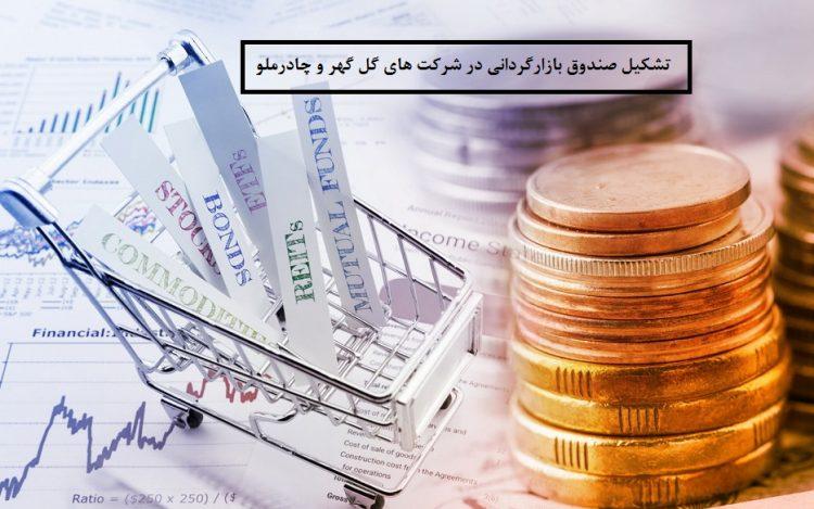 تشکیل صندوق بازارگردانی در شرکت های گل گهر و چادرملو
