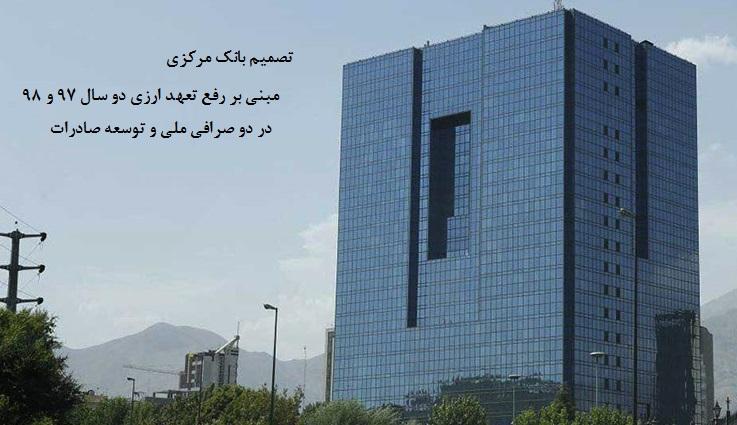 تصمیم بانک مرکزی مبنی بر رفع تعهد ارزی دو سال 97 و 98 در دو صرافی