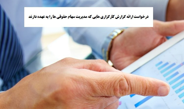 درخواست ارائه گزارش کارگزاری هایی که مدیریت سهام حقوقی ها را به عهده دارند