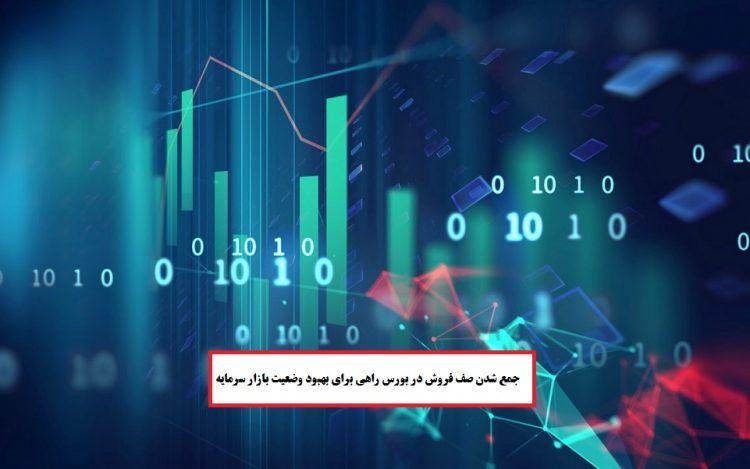 جمع شدن صف فروش در بورس راهی برای بهبود وضعیت بازار سرمایه