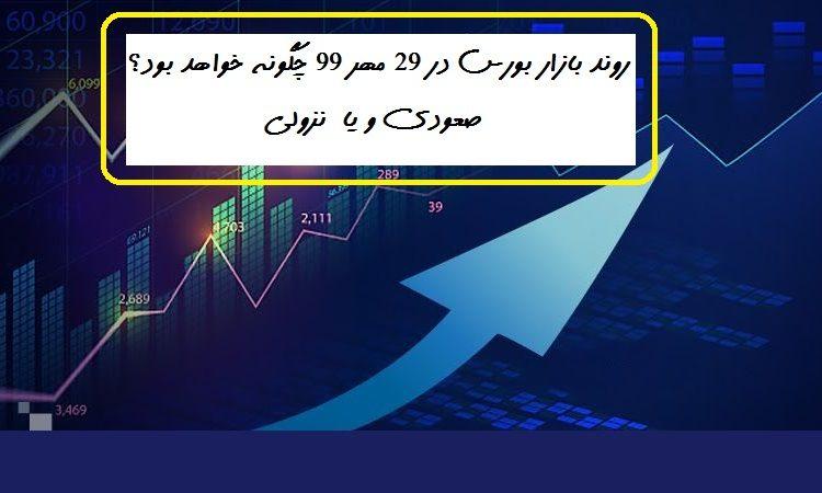 روند بازار بورس در 29 مهر 99 چگونه خواهد بود؟ (صعودی و یا نزولی)