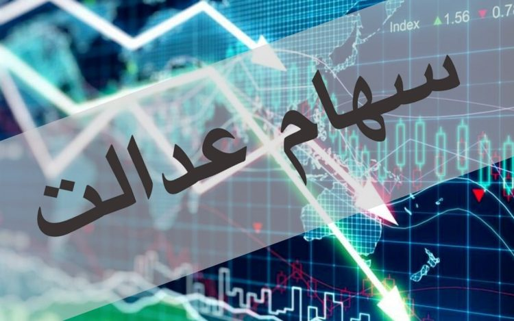 """زمان گشایش شرکت سرمایه گذاری استانی سهام عدالت """"یزد"""" اعلام شد"""