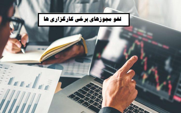 مجوز برخی از کارگزاری ها در صورت عدم تمدید تجمیع مجوزها لغو می شود