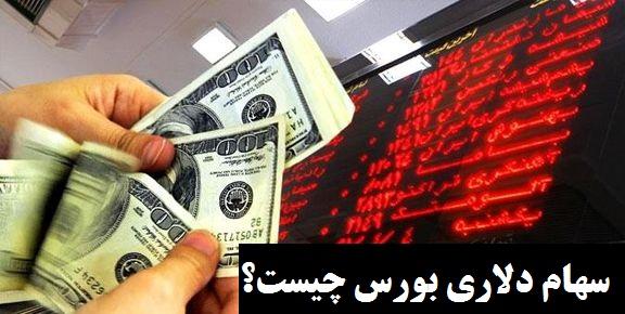 سهام دلاری بورس چیست؟