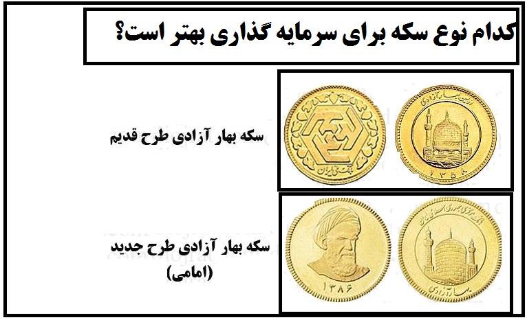 کدام نوع سکه برای سرمایه گذاری بهتر است؟