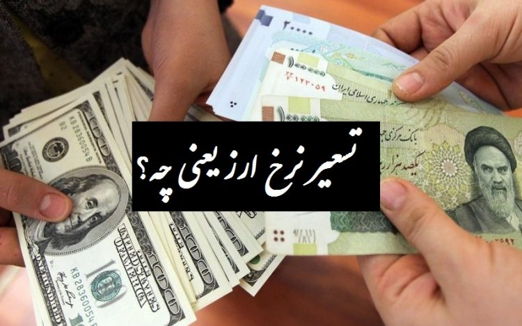 تسعیر نرخ ارز چیست