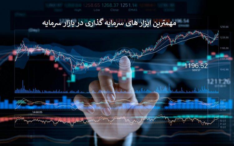 مهم ترین ابزارهای مالی بازار سرمایه