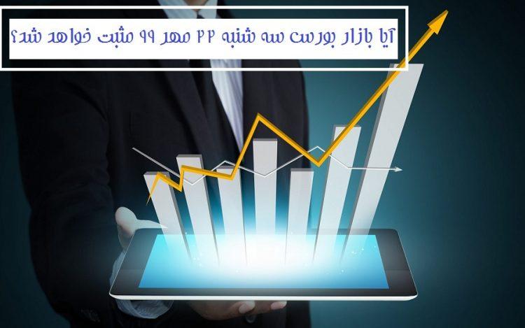 آیا بازار بورس سه شنبه 22 مهر 99 مثبت خواهد شد؟