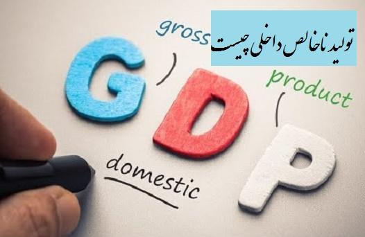 تولید ناخالص داخلی چیست و چگونه محاسبه می شود؟