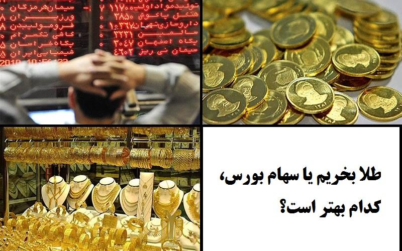طلا بخریم یا سهام بورس، کدام بهتر است؟