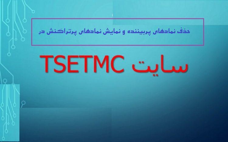 """مدیرعامل مدیریت فناوری بورس از حذف """"نمادهای پربیننده"""" در سایت TSETMC خبر داد"""