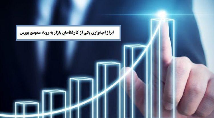 ابراز امیدواری یکی از کارشناسان بازار سرمایه به روند صعودی بورس