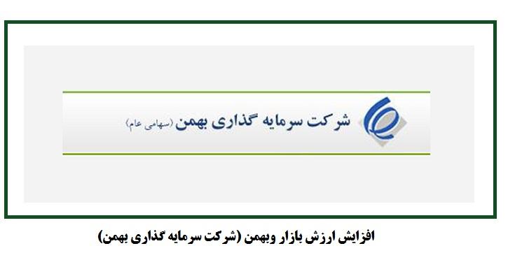 شرکت سرمایه گذاری بهمن