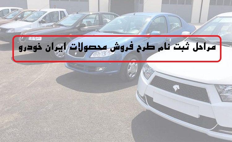 مراحل ثبت نام فروش فوق العاده ایران خودرو (9 آذر 99)