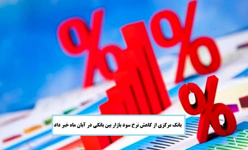 بانک مرکزی از کاهش نرخ سود بازار بین بانکی در آبان ماه خبر داد