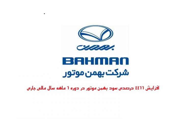 رشد 4466 درصدی سود شرکت بهمن موتور در 6 ماه