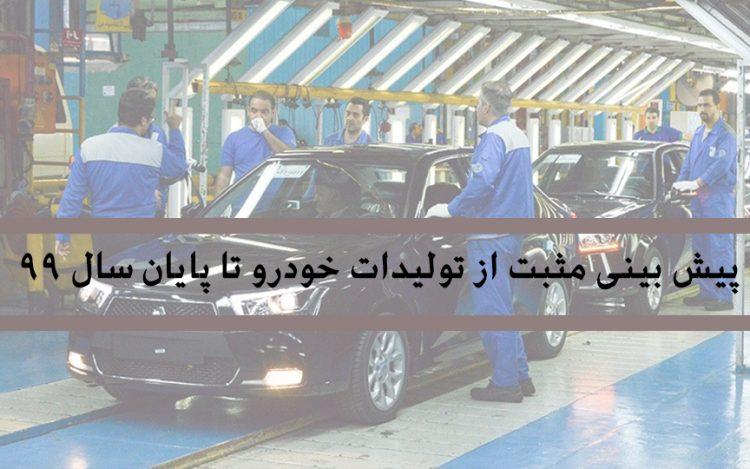 پیش بینی مثبت از تولیدات خودرو تا پایان سال 99