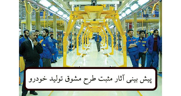 طرح مشوق جهش تولید خودرو/افزایش تولید خودرو در ازای افزایش قیمتها