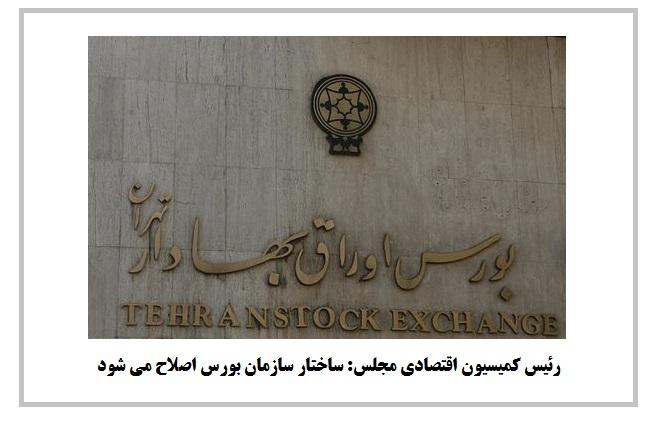 رئیس کمیسیون اقتصادی مجلس ساختار سازمان بورس اصلاح می شود