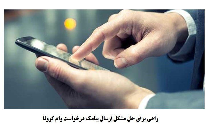 راهی برای حل مشکل ارسال پیامک درخواست وام کرونا