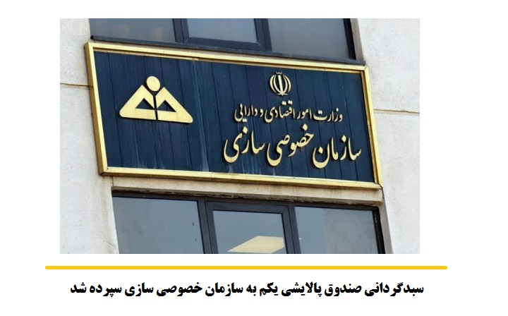 سبدگردانی صندوق پالایشی یکم به سازمان خصوصی سازی سپرده شد