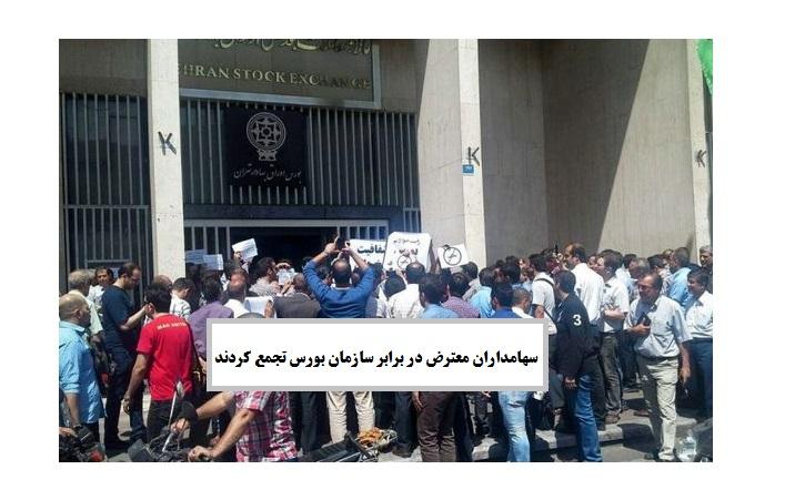 سهامداران معترض در برابر سازمان بورس تجمع کردند